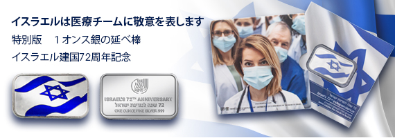 イスラエルは医療チームに敬意を表します