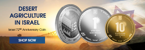 Israel 72nd Anniversary Coin